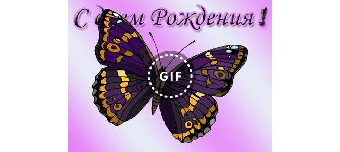 Поздравления с днем рождения по имени галина картинки с бабочками