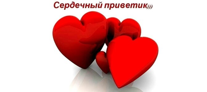 Открытка, картинки приветик с любовью