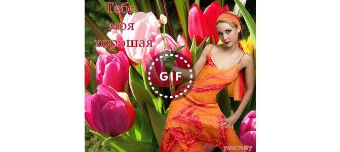 Казанской божьей, картинки девушки и тюльпаны коллаж анимация гифки