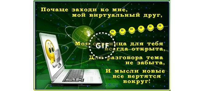 Открытки виртуальные почтой