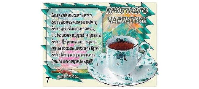 Приятного чаепития картинки с надписью прикольные