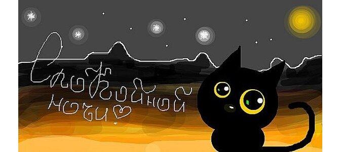 Про мой, пожелания спокойной ночи прикольные картинки граффити