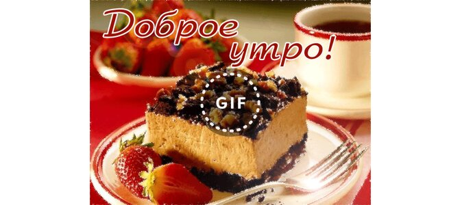 Открытка с тортом доброе утро хорошего дня 43