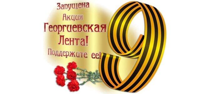 Георгиевская лента открытка с наступающим
